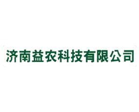 济南益农科技有限公司