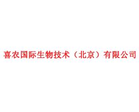 喜农国际生物技术(北京)有限公司