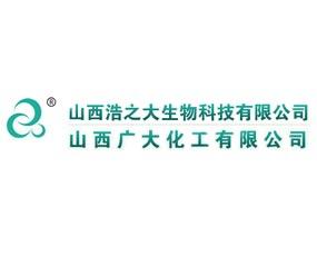 山西浩之大生物科技有限公司