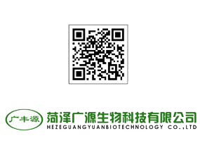 菏泽广源生物科技有限公司