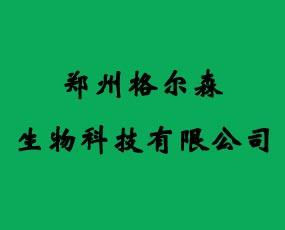 郑州格尔森生物科技有限公司