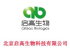 北京启高生物科技有限公司
