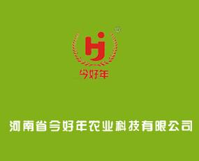 河南省今好年农业科技有限公司