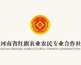 河南省红旗农业农民专业合作社