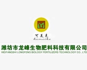 潍坊龙峰生物肥料科技有限公司
