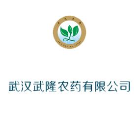武汉武隆农药有限公司