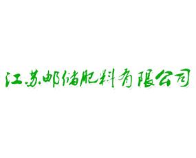 江苏邮储肥料有限公司