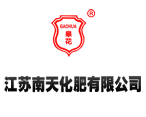 江苏南天化肥有限公司