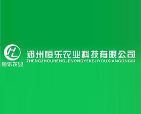 郑州恒乐农业科技有限公司