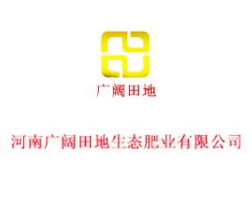 河南广阔田地生态肥业有限公司
