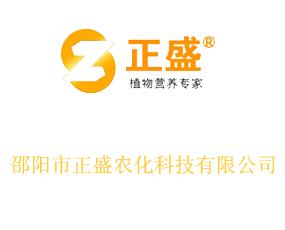 邵阳市正盛农化科技有限公司