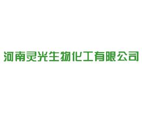 河南灵光生物化工有限公司