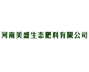 河南美盛生态肥料有限公司