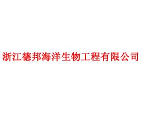 浙江德邦海洋生物工程有限公司