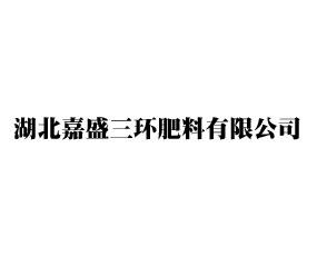 湖北嘉盛三环肥料有限公司
