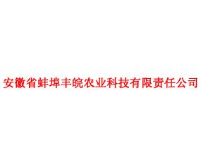 安徽省蚌埠丰皖农业科技有限责任公司