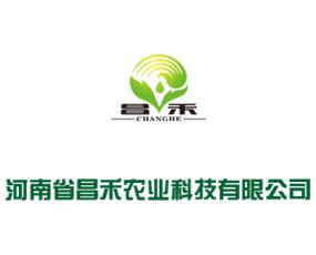 河南省昌禾农业科技有限公司
