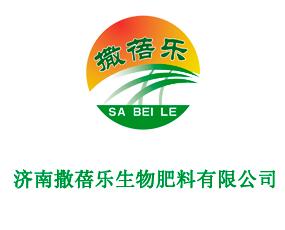 济南撒蓓乐生物肥料有限公司