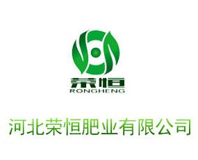 河北荣恒肥业有限公司