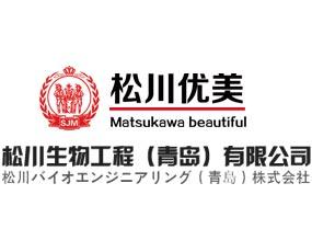 松川生物工程(青岛)有限公司