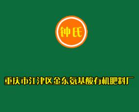 重庆市江津区金东氨基酸有机肥料厂