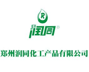 郑州润同化工产品有限公司
