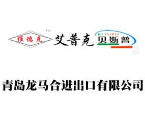 青岛龙马合进出口有限公司