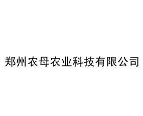 郑州农母农业科技有限公司