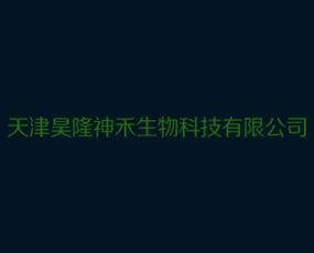 天津昊隆神禾生物科技有限公司