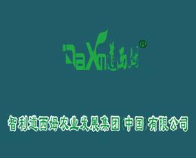 智利道西姆农业发展集团(中国)有限公司