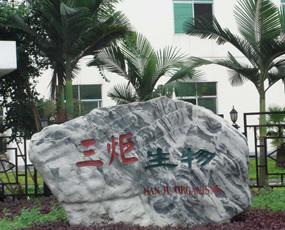 福建三炬生物科技股份有限公司