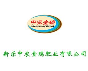 新乐中农金瑞肥业有限公司