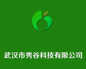 武汉市秀谷科技有限公司