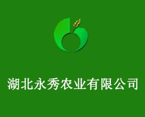 湖北永秀农业有限公司