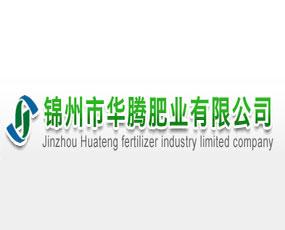 锦州市华腾肥业有限公司