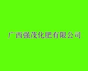 广西强茂化肥有限公司