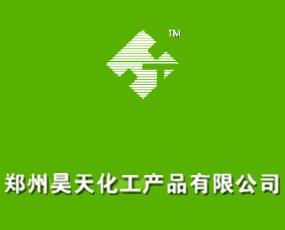 郑州昊天化工产品有限公司
