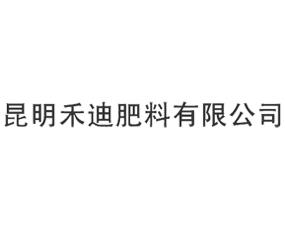 云南禾迪肥料有限公司