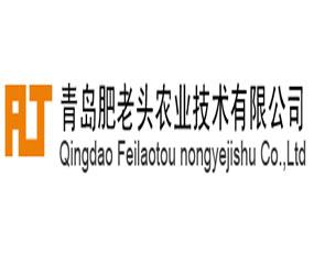 青岛肥老头农业技术有限公司