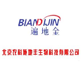 北京农科施地丰生物科技有限公司