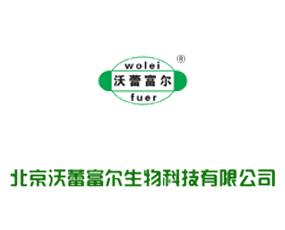 北京沃蕾富尔生物科技有限公司