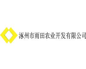 河北雨田浩谷农业开发有限公司