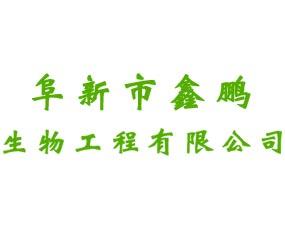 阜新市鑫鹏生物工程有限公司