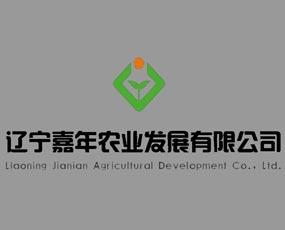 辽宁嘉年农业发展有限公司