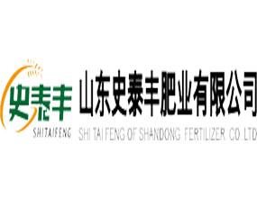 山东史泰丰肥业有限公司