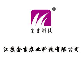 江苏金吉农业科技有限公司
