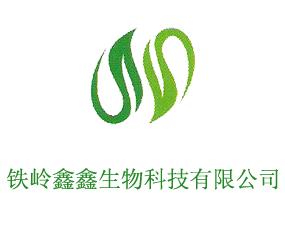铁岭鑫鑫生物科技有限公司
