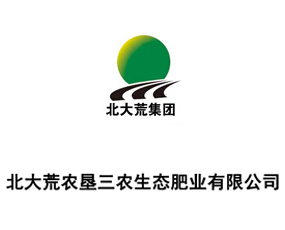 北大荒农垦三农生态肥业有限公司