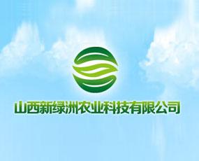 山西新绿洲农业科技有限公司