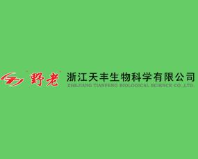浙江天丰生物科学有限公司